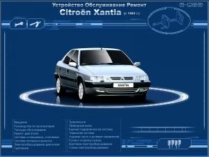 скачать руководство по ремонту автомобиля ситроен с4