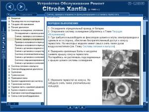 Мультимедийное руководство по ремонту и эксплуатации автомобиля Цитроен Хантиа с 1993 г.в.