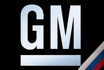 GM уходит из России