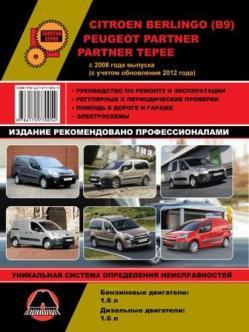 Руководство по ремонту и эксплуатации Citroen Berlingo II / Peugeot Partner II с 2008 г. скачать