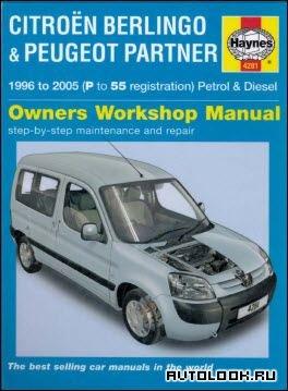 Скачать Руководство по ремонту, эксплуатации и техническому обслуживанию, подготовка к техосмотру автомобилей Citroen Berlingo / Peugeot Partner 1996-2005 годы выпуска.