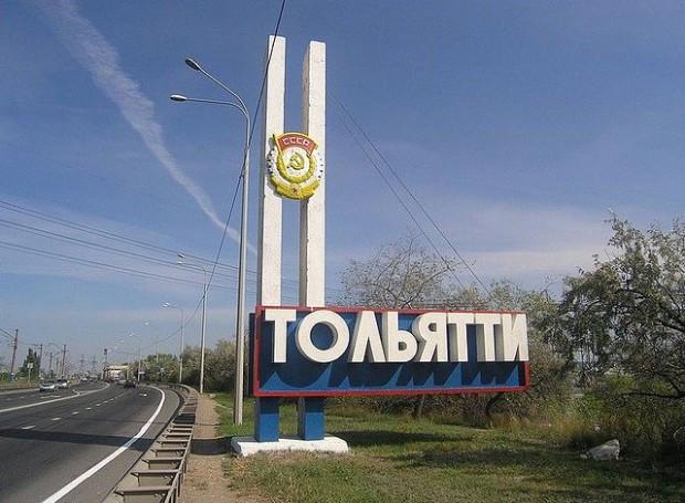 въезд в Тольятти